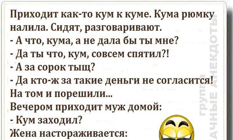Анекдоты Про Куму