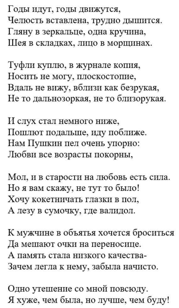Красивейший стих Ларисы Рубальской – сколько юмора, самоиронии и таланта в него вложено…