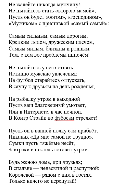 «Не жалейте никогда мужчину…» - красивое и жизненное стихотворение