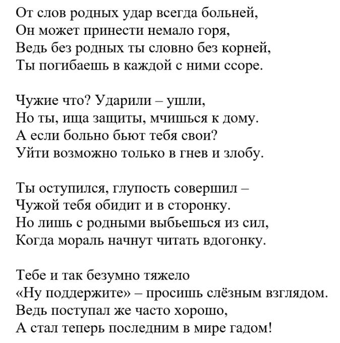 Стих, который способен вызвать слезы – «От родных удар всегда больней…»