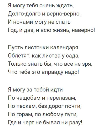 Трепетное и нежное стихотворение о любви – «Я могу тебя долго ждать…»