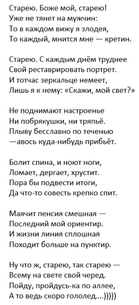 Классное стихотворение, которое нужно прочесть всем - «Старею. Боже мой, старею»