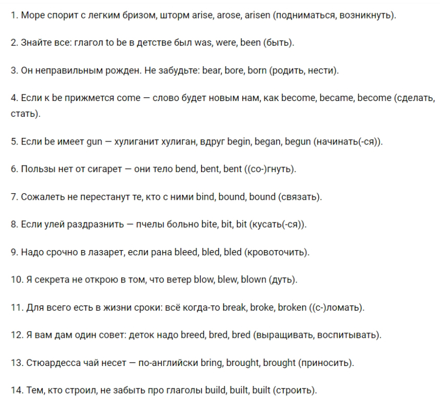 Хотите выучить за один день 300 неправильных глаголов по английскому? Тогда читайте этот стишок
