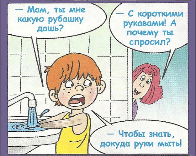 Смешные анекдоты для детей картинки