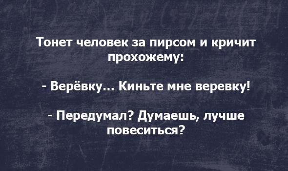 Анекдот о сложном вопросе