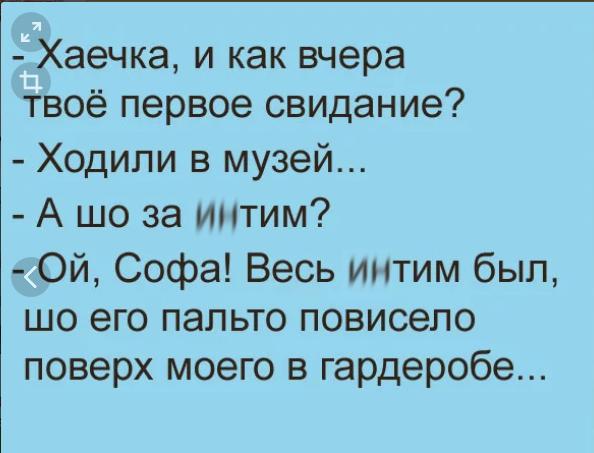 Анекдот про инт@м