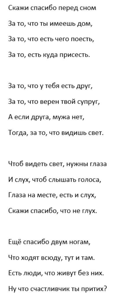 Стихотворение, которое нужно читать каждый день