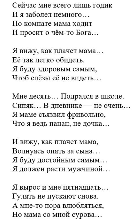 Стих, который берет за самую душу – «Я видел, как плачет мама…»