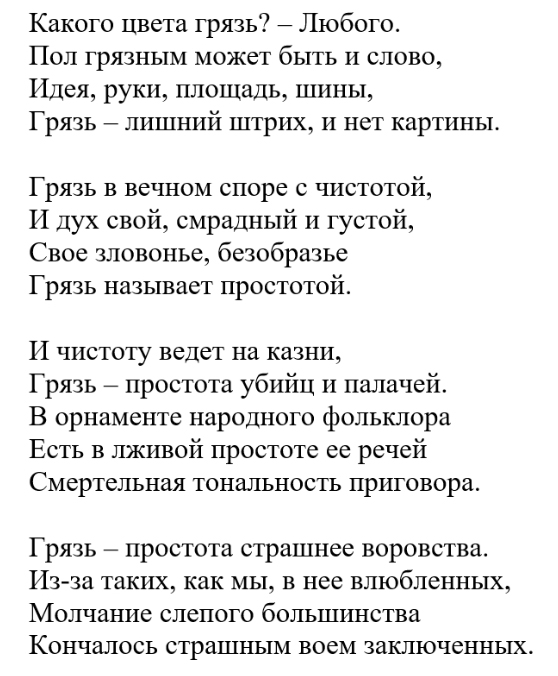 Эпиграмма Валентина Гафта, которая трогает за сердце – «Какого цвета грязь?»
