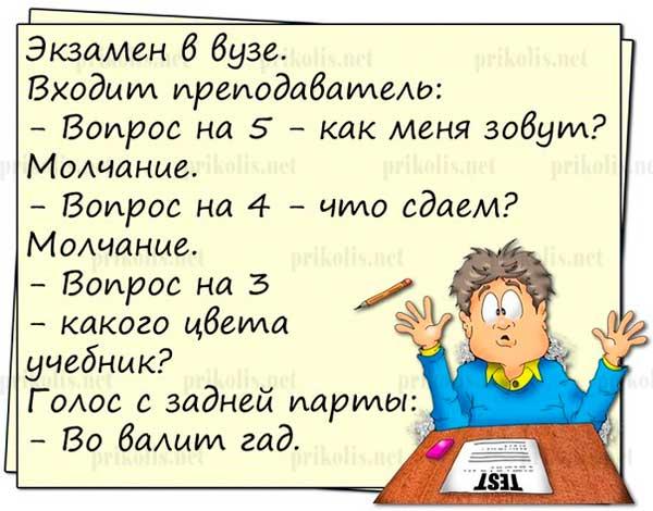 Случай на экзамене
