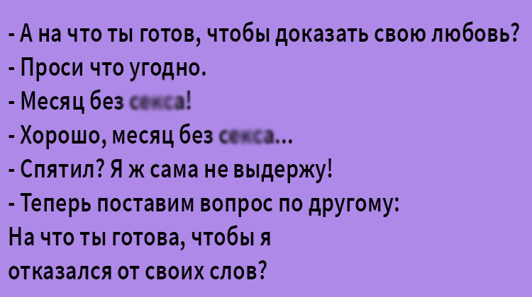Анекдот про доказательство любви