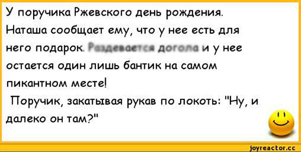 Анекдот про поручика Ржевского
