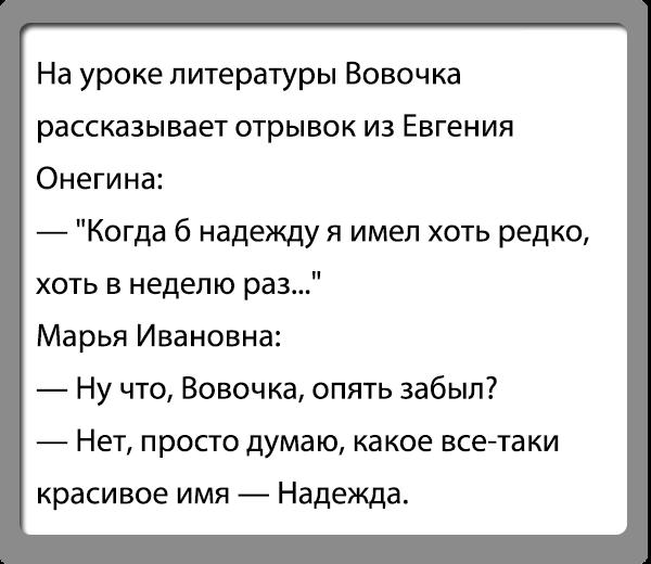 Анекдот про Вовочку