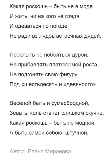 Удивительное стихотворение – «Какая роскошь – быть не в моде…»