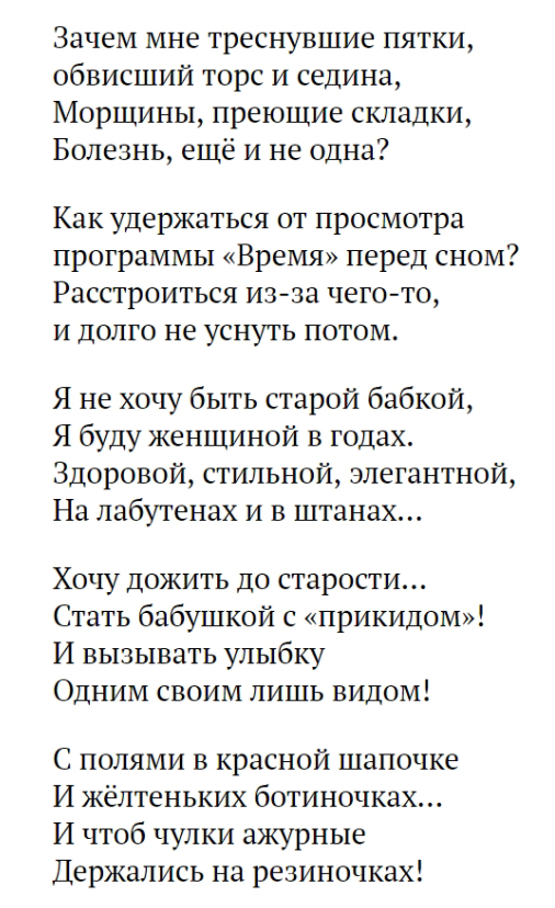 Великолепные стихотворения неподражаемой Ларисы Рубальской – «Я не хочу быть старой бабкой»