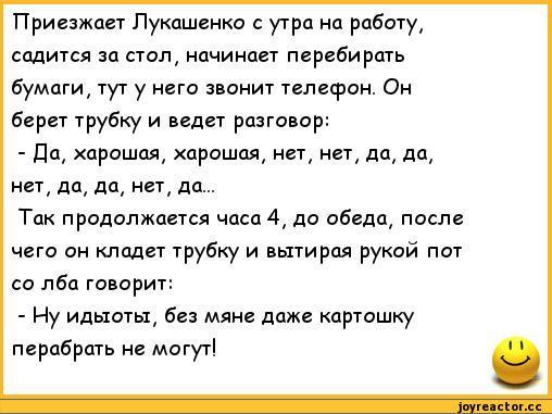 Анекдот про Лукашенко