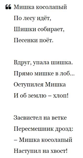 А вы читали полную версию данного стихотворения? Читаем про Мишку Косолапого