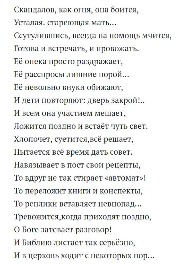 Удивительное стихотворение, которое вызывает очень сильные эмоции – «Стареющая мать»