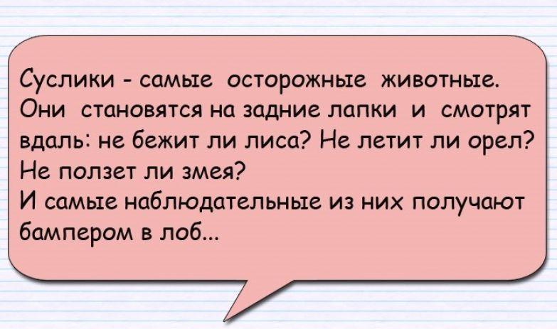Анекдот про Виктора