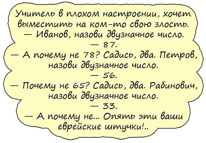 Анекдот про число