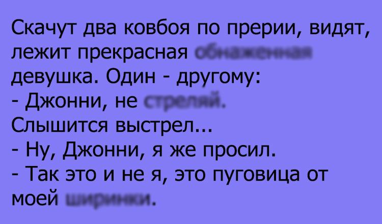 Анекдот про ковбоев