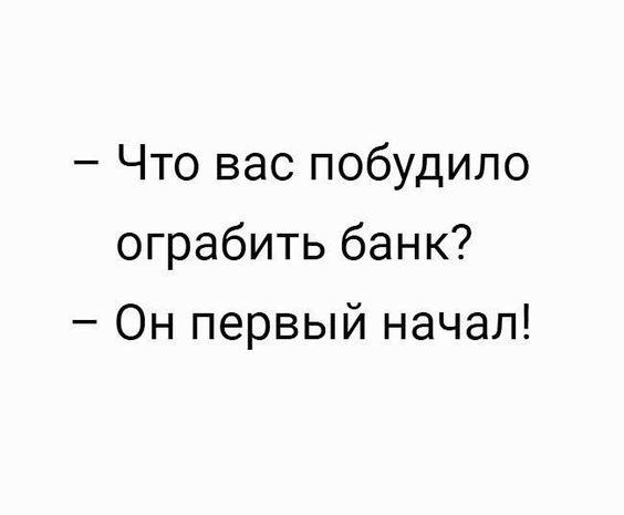 Анекдот про Остроумный диалог