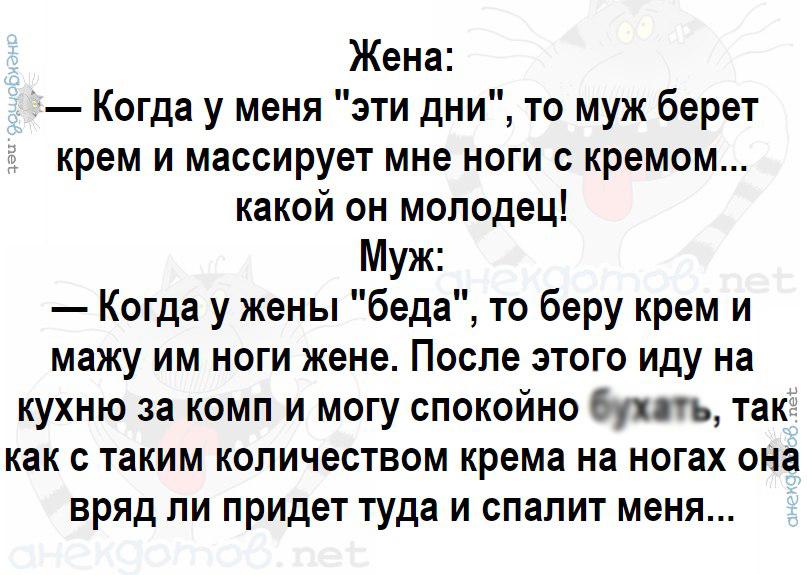 Анекдот про «эти дни»