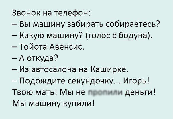 Анекдот про Иваново