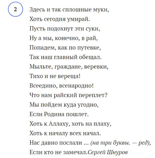 4 жестких народных стихотворения – «Гордиться надо миром, не войной. Культурой, а не армией баранов»