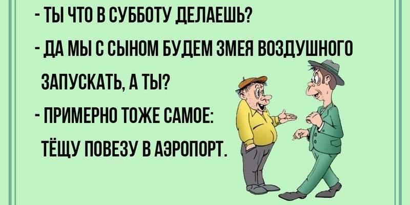 Анекдот про Диалог в цирке
